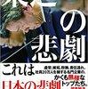 【読書メモ】『東芝の悲劇』大鹿靖明