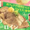 スシロー『肉寿司』祭りがゴールデンウィーク連休中に!混雑状況やネット反応まとめ!