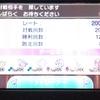 【ポケモンSM】きゅーぽけ最速シングルレート2000達成構築 〜曜ちゃんはかわいい〜