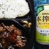 直球・牛ハラミ焼肉弁当