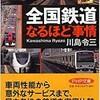 「全国鉄道なるほど事情」(川島令三)