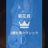 異例のローテーションで臨むブラストワンピースは菊花賞(2018年)を好走できるのか?