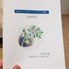 私の受賞作が冊子に載りました!