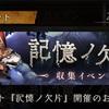 【シノアリス】イベント「記憶ノ欠片」が始まった!クロノメダルを集めて「クロックラビット」と交換しよう