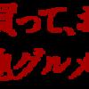 第1弾 ふるさと甲子園!   -Regional activity by movie,drama and local gourmet-