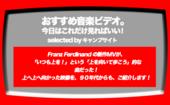 第382回【おすすめ音楽ビデオ!】Franz Ferdinand の新作MVが、今日コレ見るべき一本!「いつも上へ」と題されたこの曲、映像も「上へ」向かってますが、90年代に「上へ」向かった映像を、ご紹介します…な、毎日22:30更新のブログです。