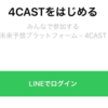 LINE(ライン)dAppsの「4CAST」がアップデートでランキング機能追加!