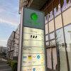 集団接種を拡充へ 藤沢市