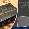 ナカミチ クロスオーバ EC-200H カスタム・メンテナンス 2021-06