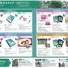 萩原工業(7856)から株主優待が届きました(2017年10月末日銘柄)