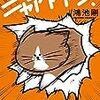 無職生活。猫のように生きたい。2017/06/09の食費420円、摂取カロリー1900Kcal、体重65Kg。
