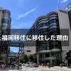 東京出身の僕が転職して福岡に移住した3つの理由|満員電車がつらい、食べ物が美味しいなど