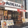 【嵐にしやがれ】肉汁麺ススム@東京都・秋葉原