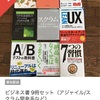 【一冊あたり222円】【最大95%OFF】メルカリで安く買えたビジネス・経済本 まとめ買い