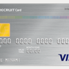 還元率1.2%のリクルートカードに新たにマスターブランドが登場しました!!