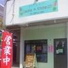 [19/10/16]「Laule'a Kitchen201」の「からあげ弁当」 400円 #LocalGuides
