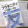 季刊誌 『 フラタニティ 』 No.7 が届く