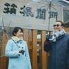 箱根関所でブラタモリ(1)