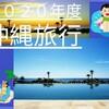 2020年度 沖縄旅行