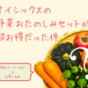 オイシックスの「野菜おたのしみセット」を注文したら、超お得だった件