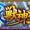 ⦅モンスト⦆激・獣神祭開催!