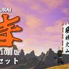 【2021年10月】侍の装備セット