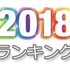 【2018年間】映画・興行収入ランキング! 邦画、洋画