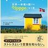 「世界一幸福」なデンマークはイギリス人にも不思議の国