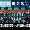 ひらがなけやき「東名阪ツアー」当落結果発表