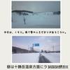 2018年3月3日(土)【目指せ!十勝岳温泉&温かい光を感じるの巻】