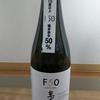 癒しの日本酒 :普通じゃない普通酒 萬寿鏡 F50辛口、F40G