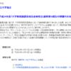 日本私立大学協会主催の教務部課長相当者研修会に参加してきました。