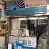 香港旅行ではコインランドリーの代わりに洗衣便利店を使おう