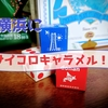 【再会】え、横浜にサイコロキャラメルが!?その名もヨコハマキャラメル