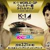 K-1 WORLD GPウェルター級タイトルマッチ特集|久保 優太(王者)VSメルシック・バダザリアン(挑戦者)