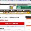 <終了しました>ポイントインカム経由で先物取引口座開設で5000円♪♪