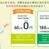 レイクALSA(レイクアルサ)の選べる無利息サービス!60日間無利息&5万円まで180日間無利息を徹底解説