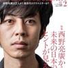 西野亮廣流クラウドファンディング活用法とは!?『Discover Japan 2017年 02 月号』