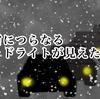 感動のベンチャーストーリー 吹雪に連なるヘッドライト