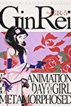 『GR-5 GinRei 銀鈴 プレミアム・トリロジー・エディション』