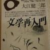 大江健三郎「文学再入門」(日本放送出版協会)