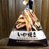 内容量55g炭水化物4.1g北海道産真いか使用いか焼き250円セブンイレブンから