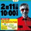 2/11ビック大王東店出玉データ
