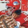 アイシールド21を読む前に読んで欲しい「フットボール鷹」
