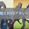 艦これとアズレンの共通キャラを比較する【SSレア編】