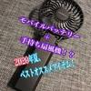 【手持ち扇風機】2020年夏オススメ!モバイルバッテリーにもなる?!【ハンディファン】