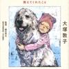 犬が、神さま、人の、ママは、医療を、親愛なる、知の