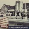 名鉄資料館でみてきたもの (9) 昭和以降の名鉄の歴史