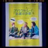 【映画】アバウト・レイ 16歳の決断