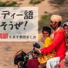 【ヒンディー語】完全版★家族・親族を表す単語まとめ(68単語)